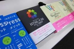 協賛の書籍たち