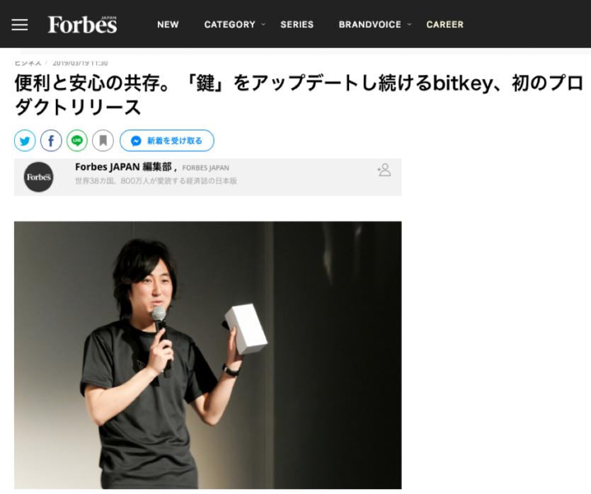【メディア掲載】Forbes JAPANに掲載されました