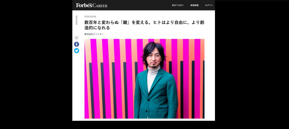【メディア掲載】Forbes CAREERに掲載されました