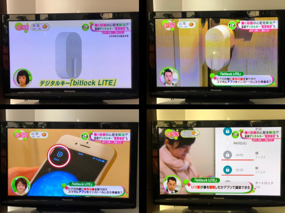 【テレビ放映】フジテレビ「ノンストップ!」にてbitlock LITEが紹介されました!