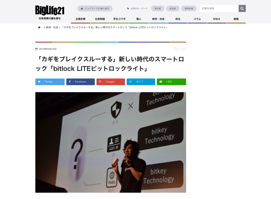【メディア掲載】BigLife21に掲載されました
