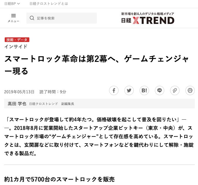 【メディア掲載】日経クロストレンドに掲載されました