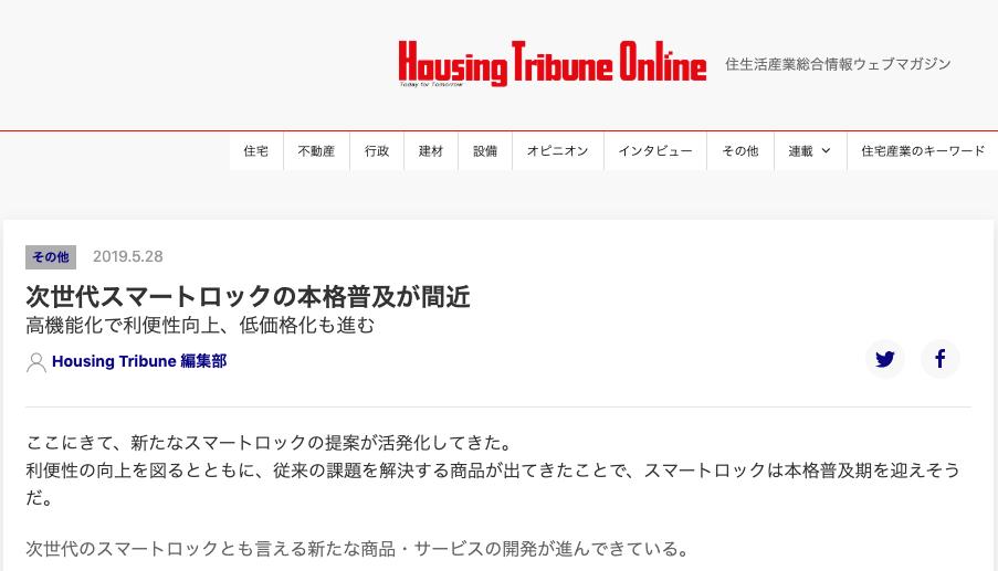 【メディア掲載】Housing Tribune Onlineに掲載されました