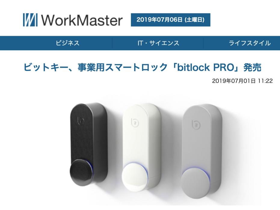 【メディア掲載】WorkMasterに掲載されました