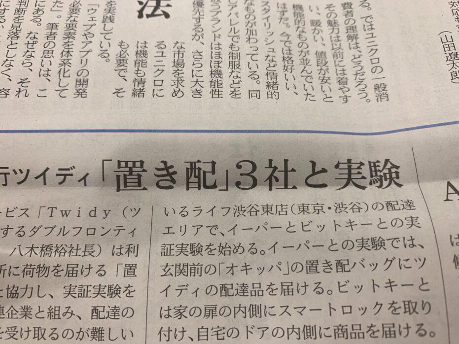 【メディア掲載】日経産業新聞紙面に掲載されました