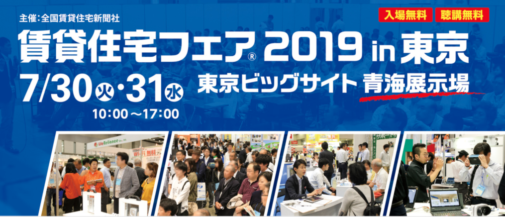 【イベント予告】7月30・31日、賃貸住宅フェア2019東京に出展いたします