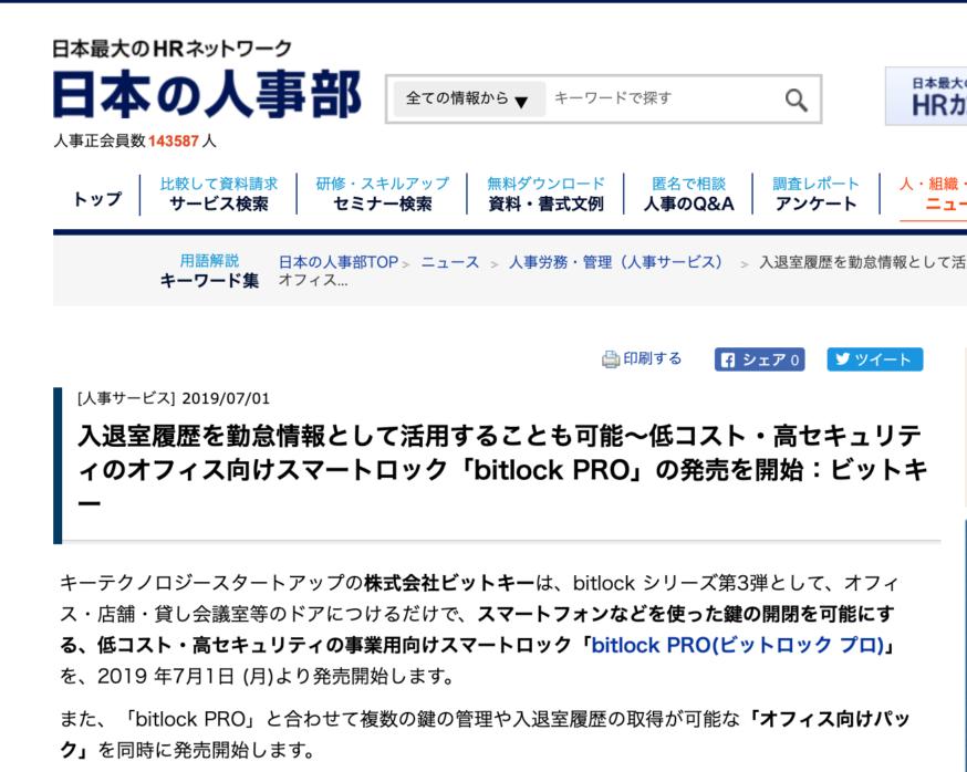 【メディア掲載】日本の人事部に掲載されました