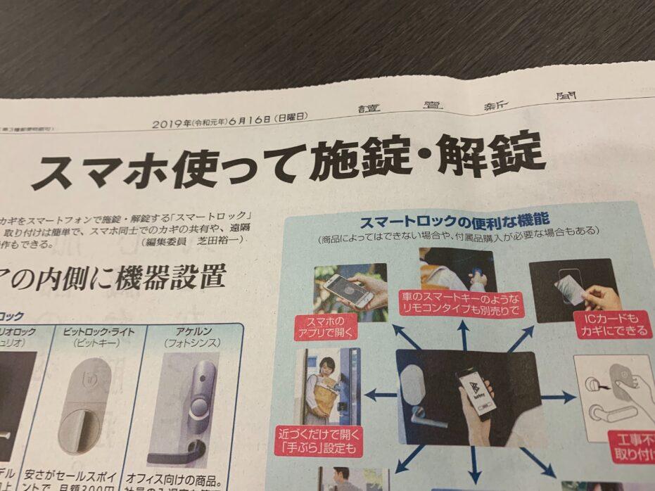 【メディア掲載】読売新聞朝刊に掲載されました