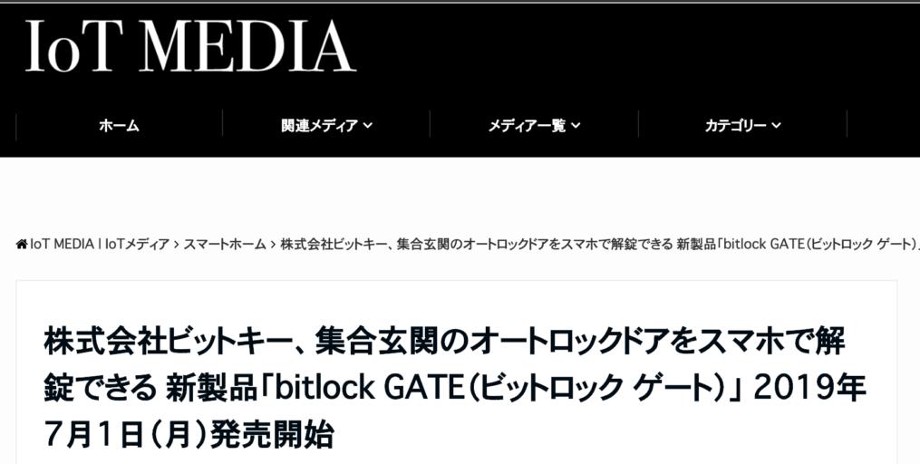 【メディア掲載】IoT MEDIAに掲載されました