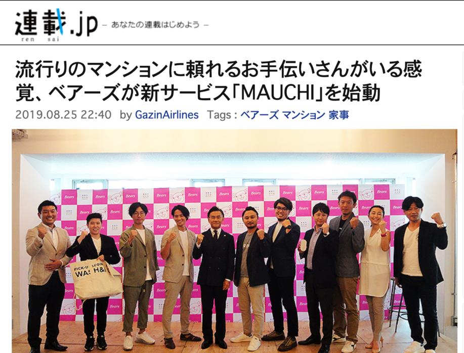 【メディア掲載】連載.jpに掲載されました