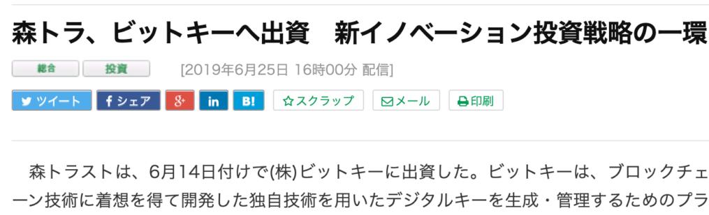 【メディア掲載】住宅新報に掲載されました