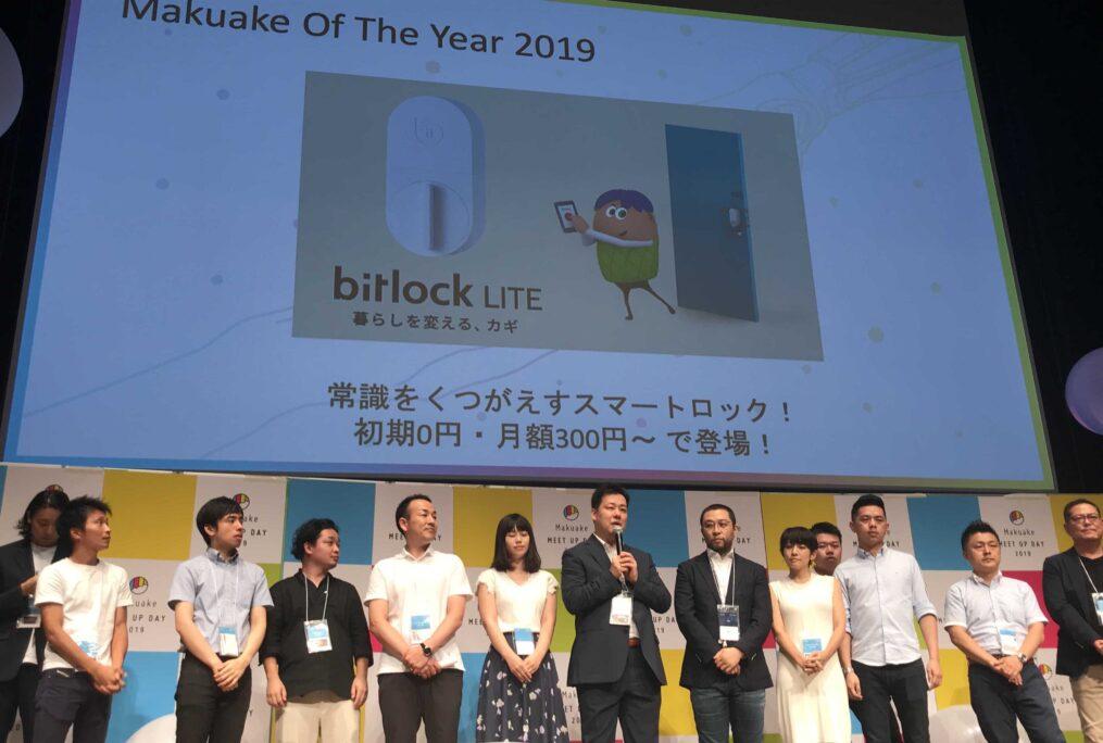 Makuake of the Year 2019に入賞いたしました