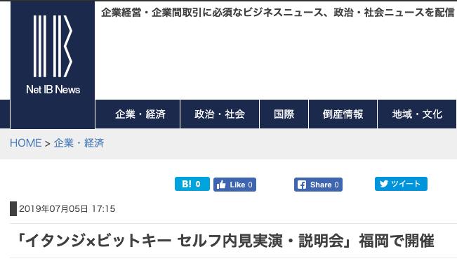 【メディア掲載】Net IB Newsに掲載されました