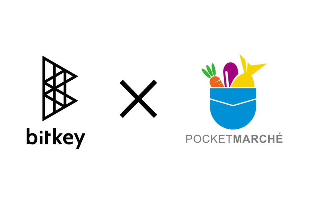 【プレスリリース】キーテクノロジースタートアップの株式会社ビットキー、 食のCtoCプラットフォームの株式会社ポケットマルシェと業務提携