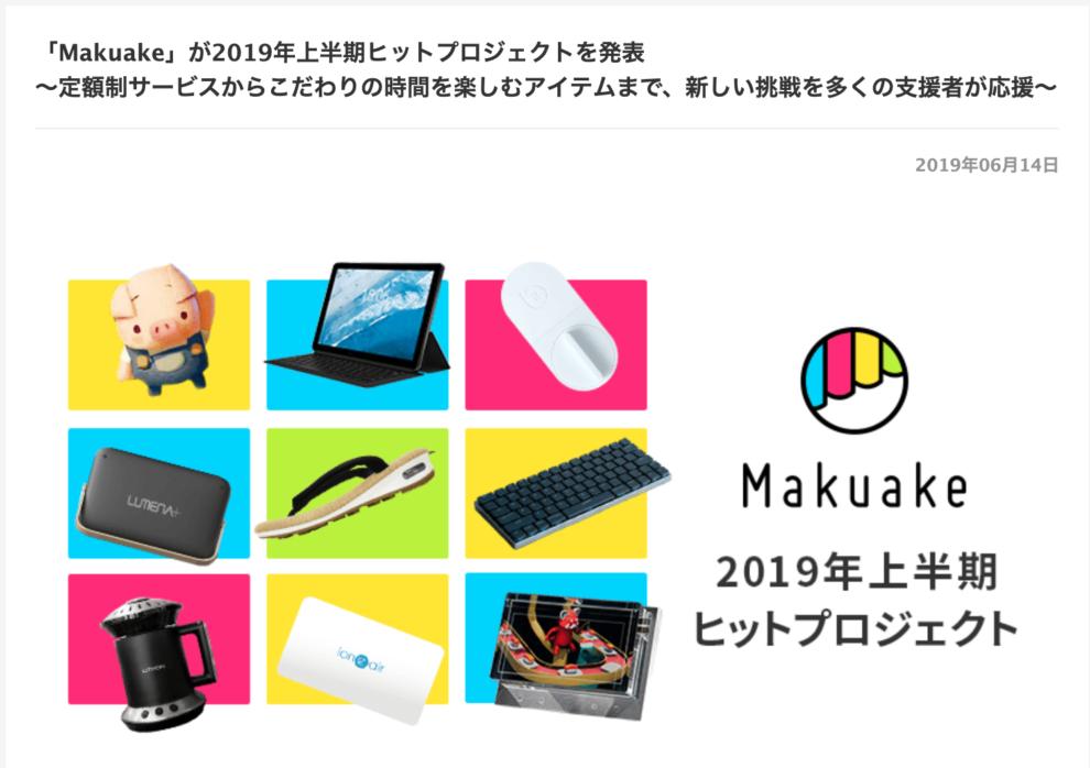 Makuake2019年上半期支援者数ランキングで1位となりました
