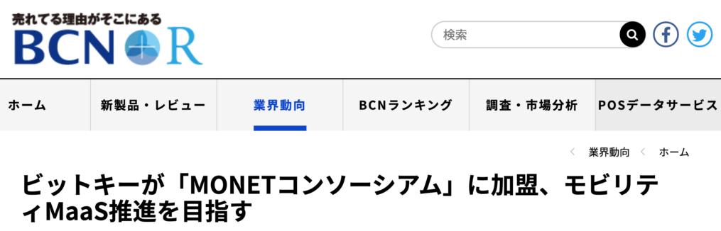 【メディア掲載】BCN+R(プラスアール)に掲載されました