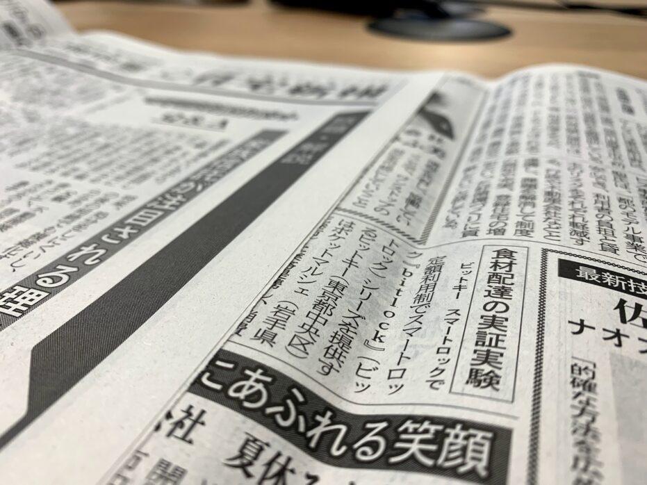 【メディア掲載】週刊住宅新報に掲載されました