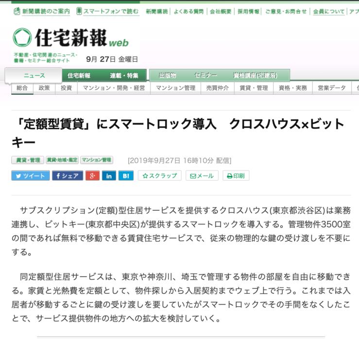 【メディア掲載】住宅新報webに掲載されました