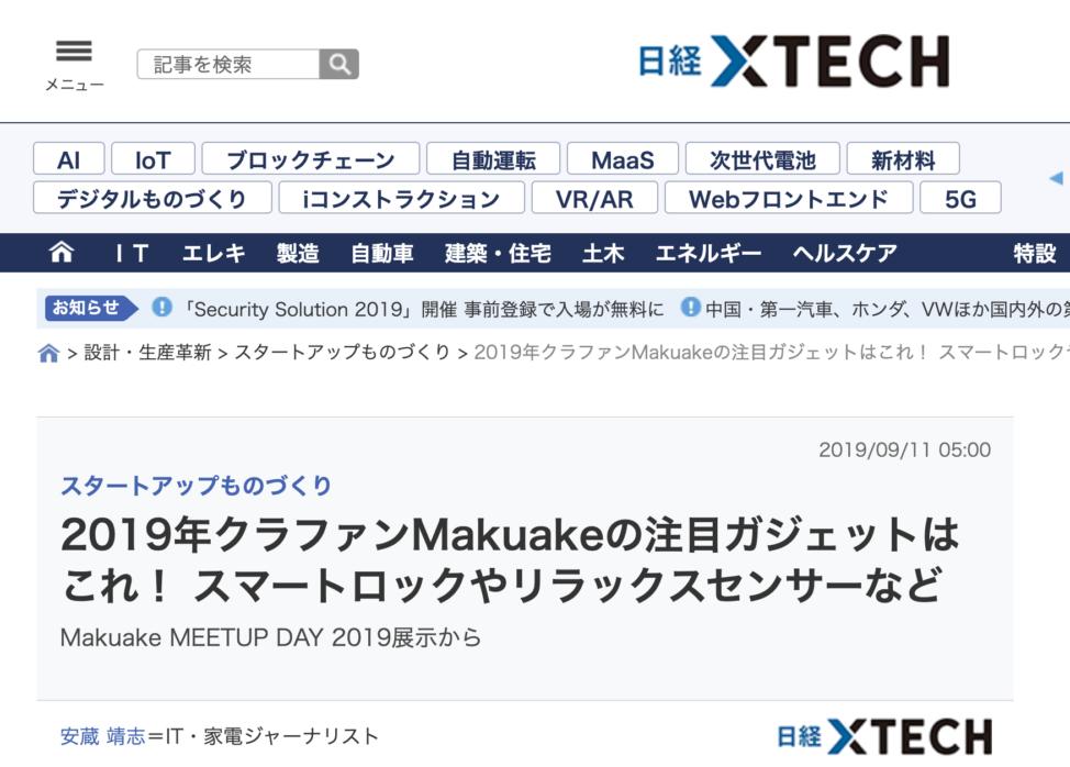 【メディア掲載】日経 xTECHに掲載されました