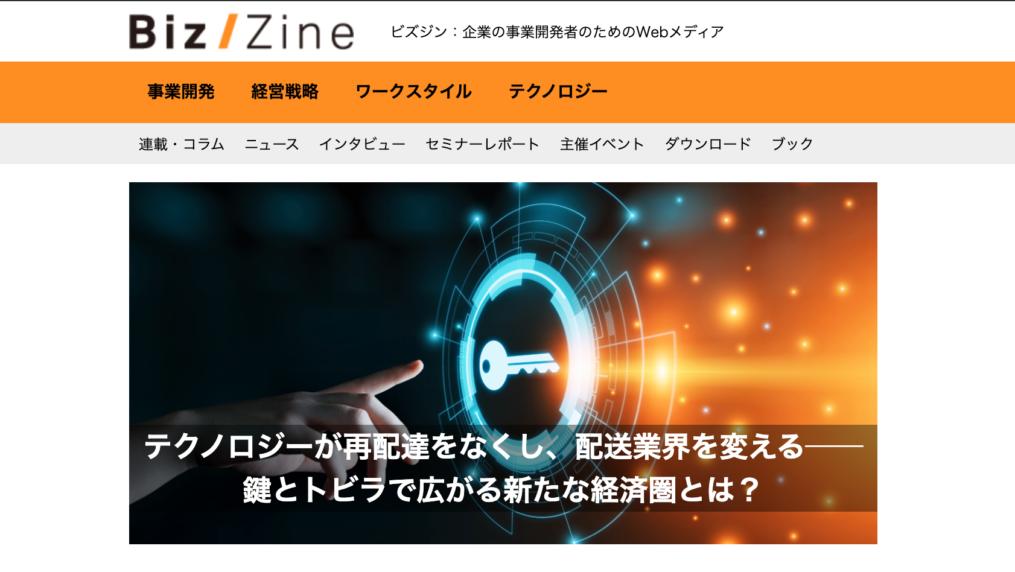 【メディア掲載】Biz/Zineでの連載記事2本目が掲載されました