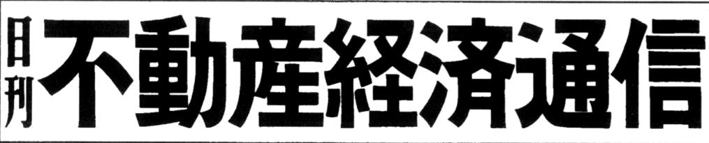 【メディア掲載】日刊不動産経済通信に掲載されました