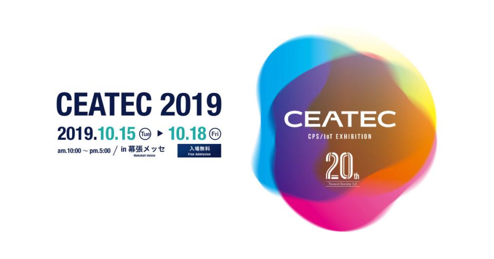 【イベント予告】CEATEC2019 Co-Creation Park Stageに登壇します