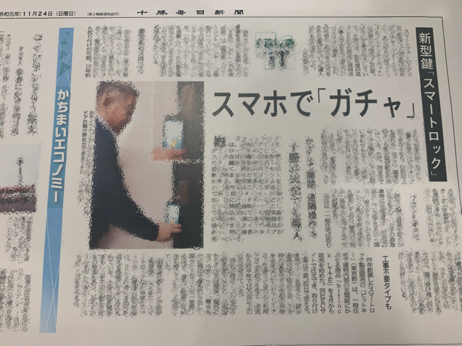 【メディア掲載】十勝毎日新聞に掲載されました