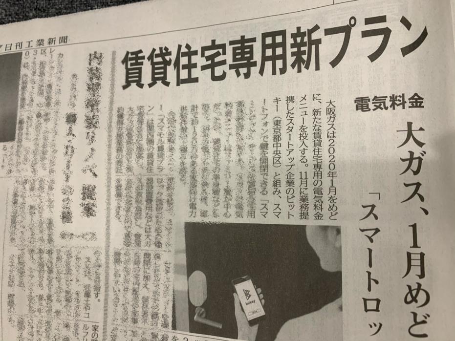 【メディア掲載】日刊工業新聞紙面に掲載されました