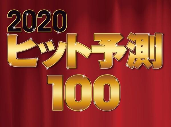 【メディア掲載】日経トレンディ 2020年ヒット予測ベスト40に選ばれました!