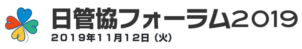 【イベント報告】日管協フォーラムに出展いたしました。