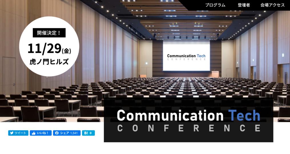 【イベント登壇】Communication Tech Conference 2019にCEO江尻が登壇いたします
