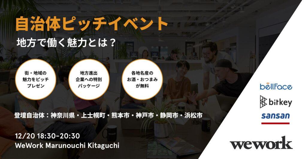 【イベント登壇】自治体の方々のピッチイベントにて子会社ATOMicaのCBO嶋田が登壇します