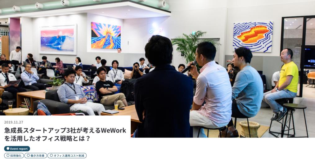 【イベントレポート】急成長スタートアップが考えるオフィス戦略 〜話題のスタートアップ3社×WeWork