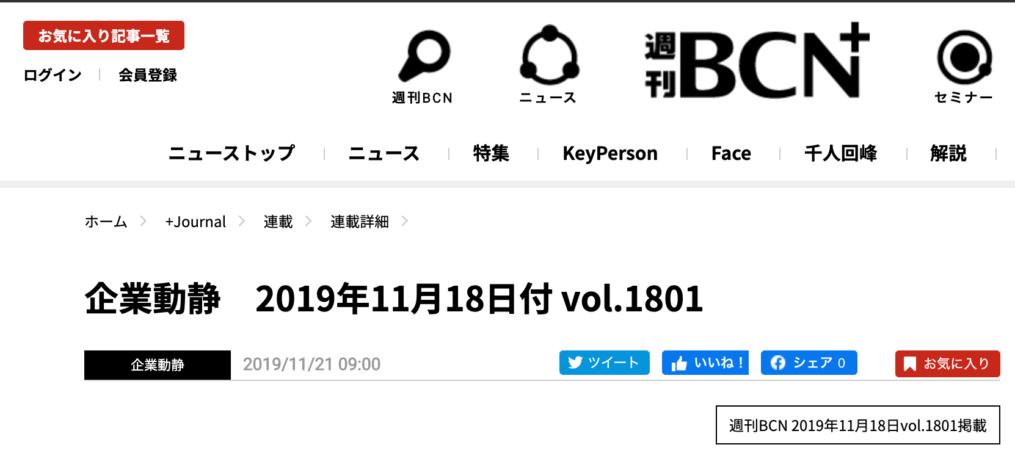 【メディア掲載】週刊BCNに掲載されました