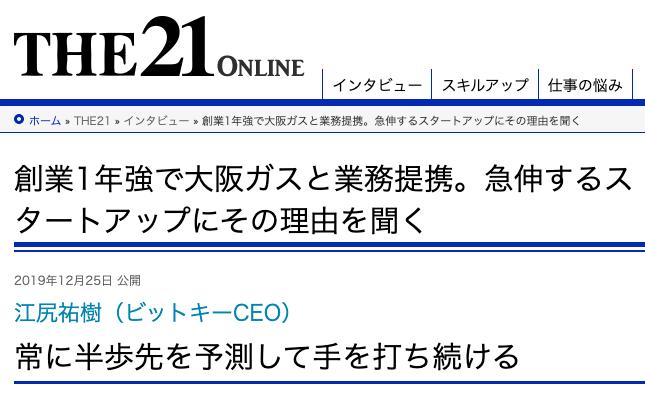 【メディア掲載】THE21 ONLINEに掲載されました
