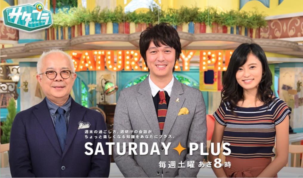【テレビ放映予告】毎日放送「サタデープラス」で紹介されます