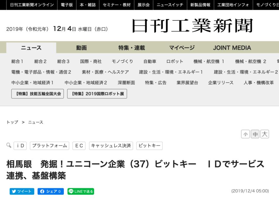 【メディア掲載】日刊工業新聞電子版に掲載されました
