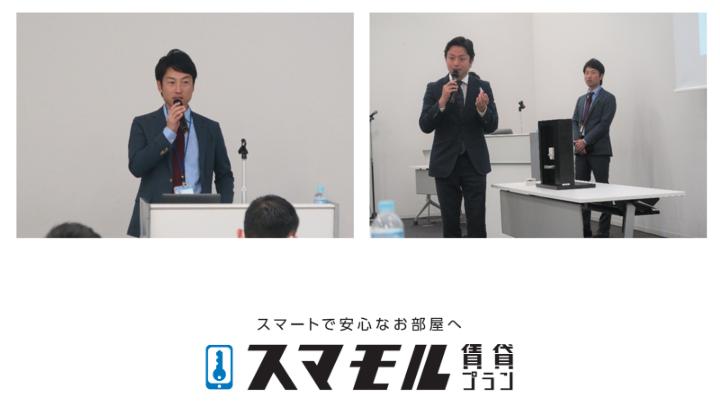 【イベントレポート】大阪ガス様とのスマモル賃貸プランの説明会レポートが公開されました