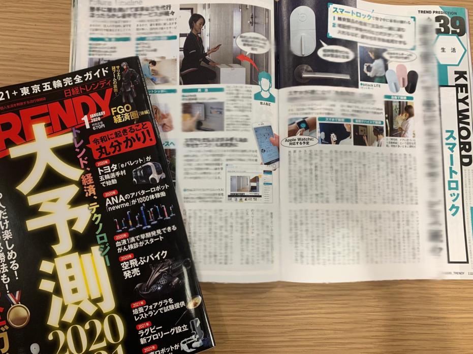 【メディア掲載】日経トレンディ 「大予測2020/2021近未来の日本でこれから起きること」 に掲載されました