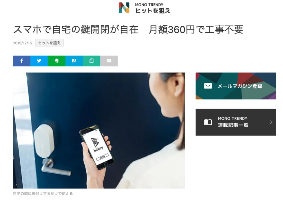 【メディア掲載】NIKKEI STYLE MONO TRENDYに掲載されました