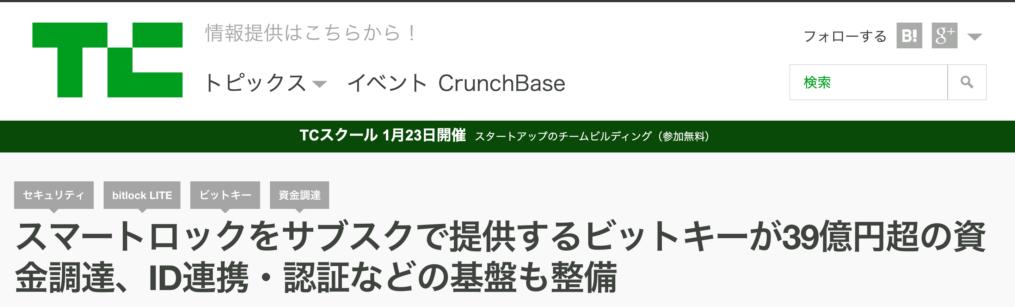 【メディア掲載】TechCrunchに掲載されました