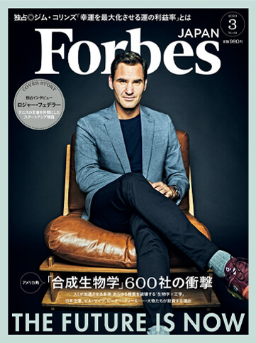 【メディア掲載】Forbes2020年3月号に掲載されました