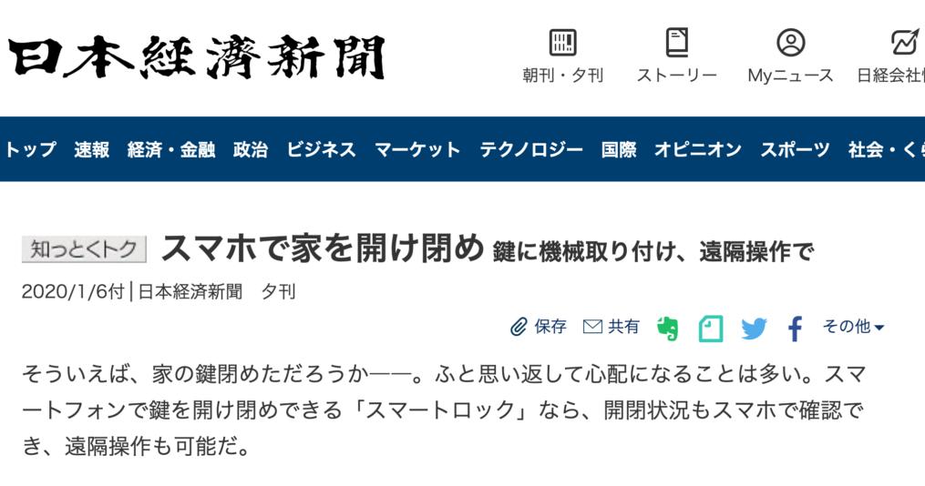 【メディア掲載】日本経済新聞に掲載されました
