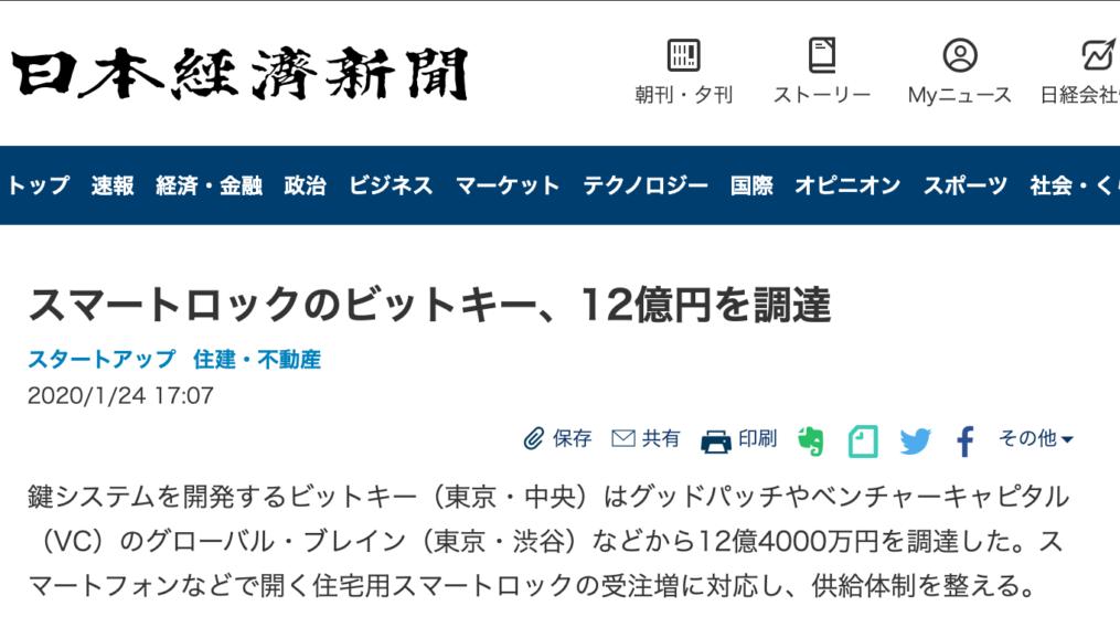 【メディア掲載】日本経済新聞電子版に掲載されました