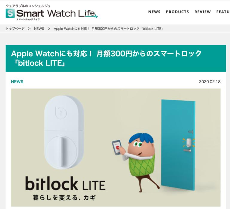 【メディア掲載】Smart Watch Lifeに掲載されました