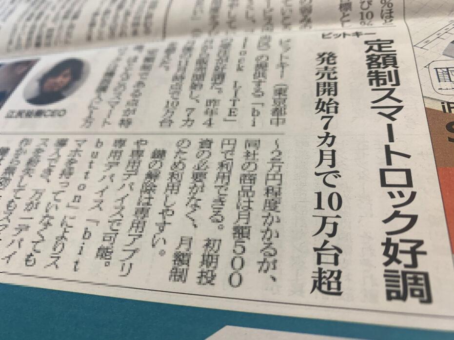【メディア掲載】リフォーム産業新聞に掲載されました