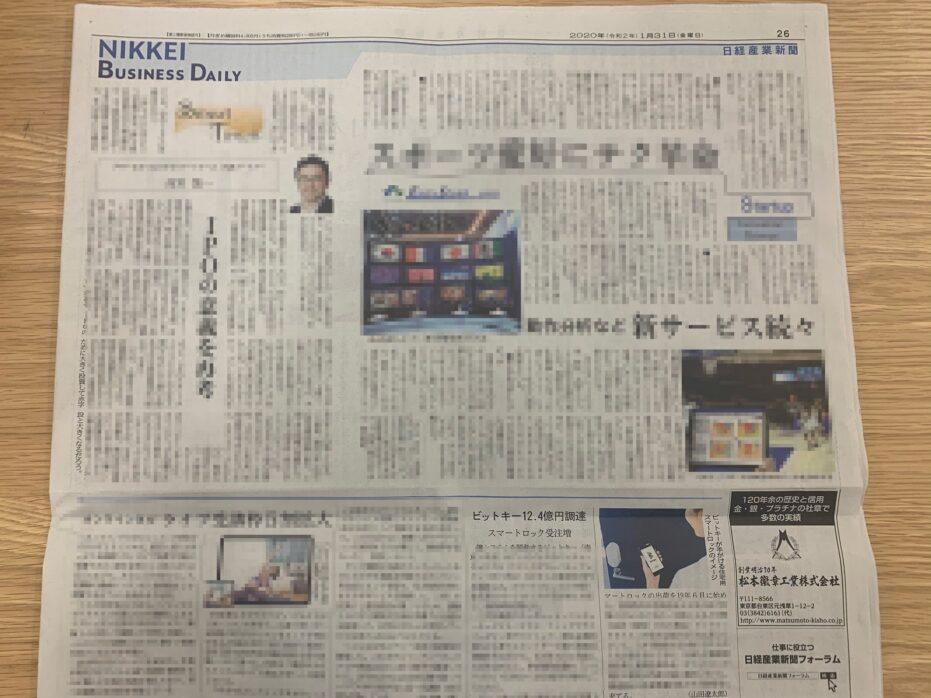 【メディア掲載】日経産業新聞に掲載されました