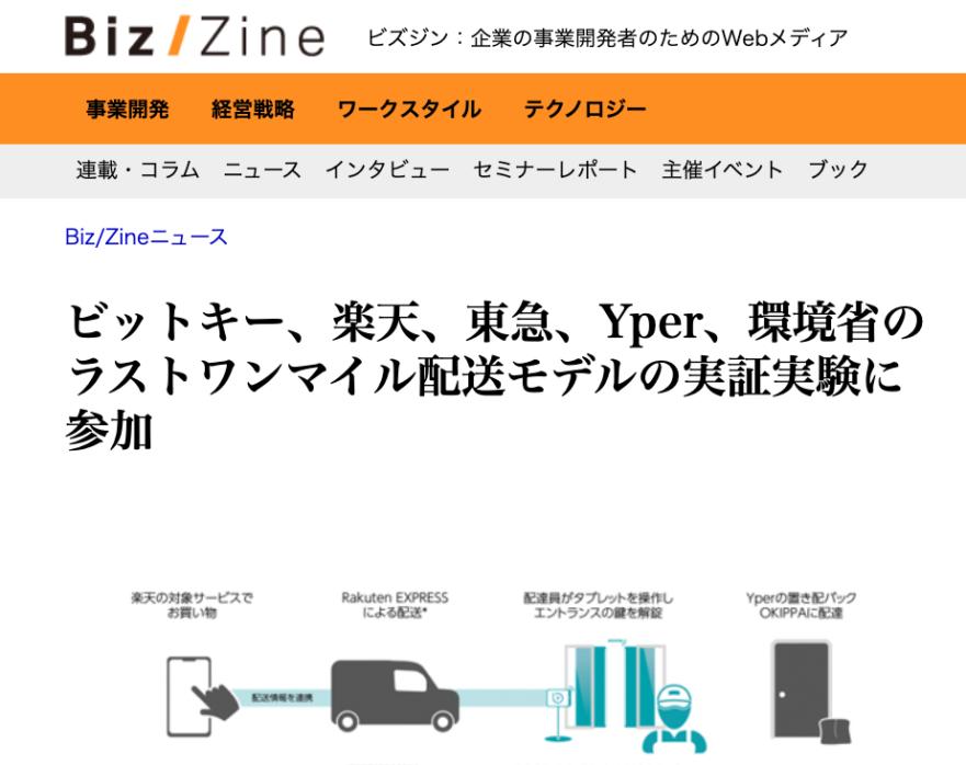 【メディア掲載】Biz/Zineに掲載されました