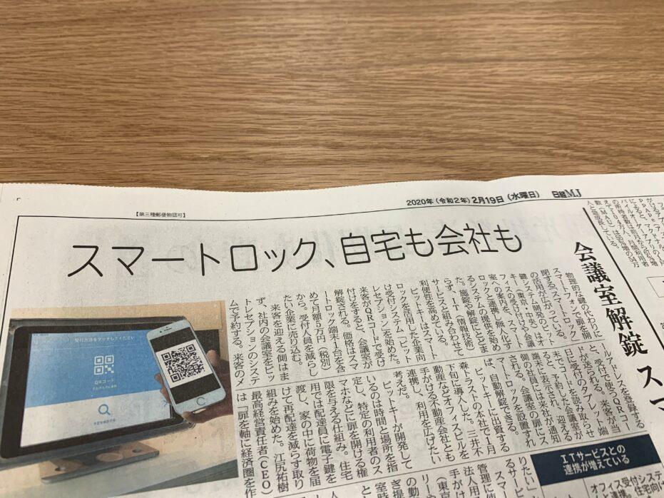 【メディア掲載】日経MJに掲載されました