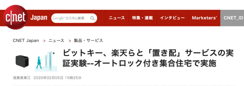 【メディア掲載】CNET Japanに掲載されました